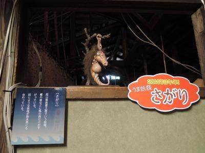 14/04/25鬼太郎茶屋 08