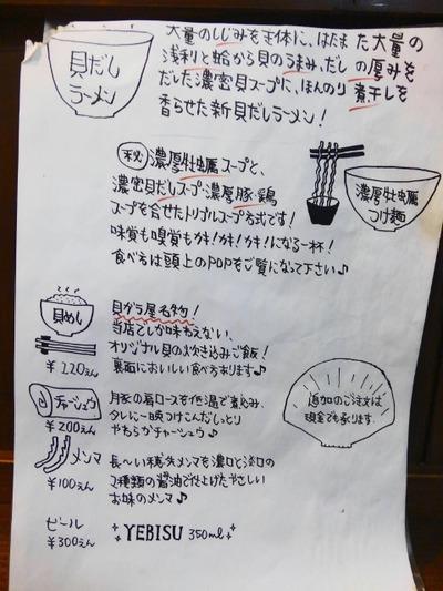 15/11/12貝ガラ屋13