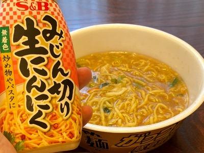 20/05/16マルちゃん正麺がっつり系豚骨醤油 06