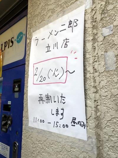 18/02/23ラーメン二郎立川店 12