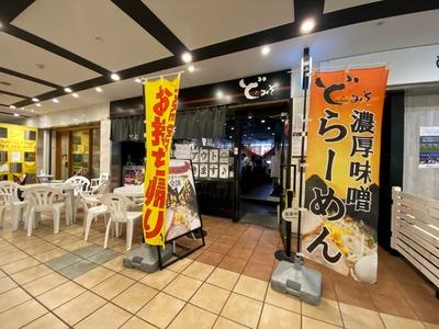 21/02/07ど・みそ町田店 02