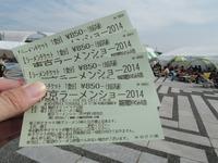 14/10/27東京ラーメンショー2014 05
