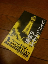 15/10/31じゃりン子チエの秘密