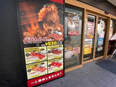 21/02/22焼肉ライク町田北口店 06
