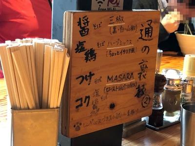19/04/28麺場浜虎 14