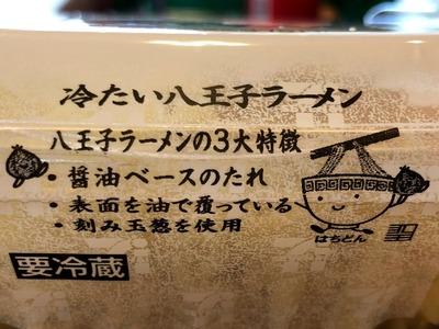 18/07/21セブンイレブン 冷たい八王子ラーメン 03