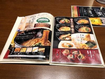 19/03/17竜泉寺の湯八王子みなみ野店 03