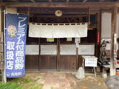 20/02/13らーめん八平 05