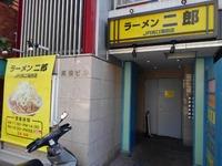 ラーメン二郎JR西口蒲田店 外観