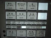 煮干鰮らーめん圓 券売機(2015/05/19現在)