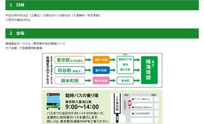 バスまつり2017in晴海 告知02