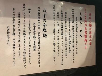 19/12/04町田汁場しおらーめん進化町田駅前店 04