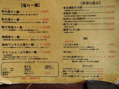本丸亭横濱元町店 メニュー(2015)1