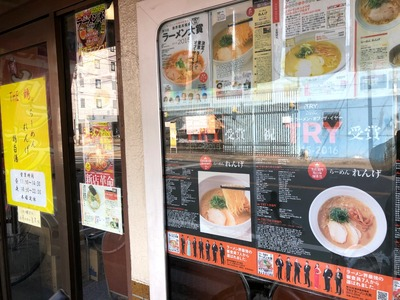 19/02/25らーめんれんげ 鶏白湯らーめん+ミニカレー丼03