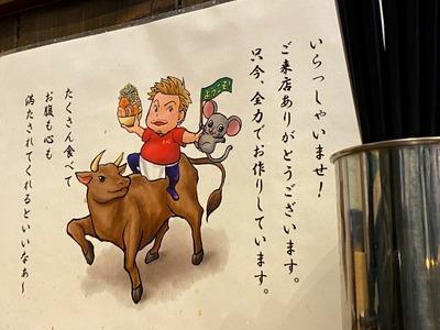 21/04/21麺屋歩夢 05