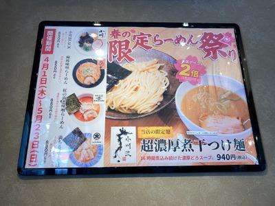 21/04/28小川流みなみ野店 05