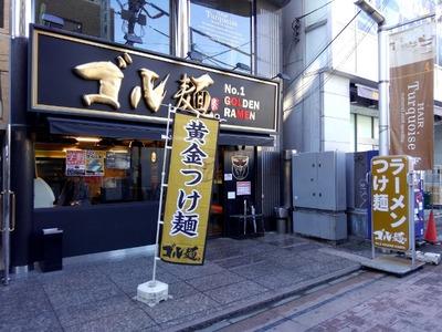15/11/24ど・みそ町田店 11月限定 24