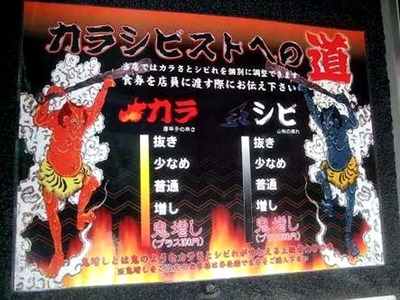 18/01/03カラシビつけ麺鬼金棒 09