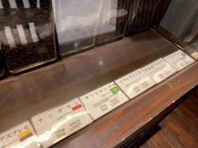 20/09/25珈琲倶楽部 田 セレオ八王子店 20