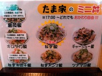 15/06/19たま家八王子富士森公園店 04