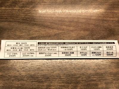 18/06/17一蘭横浜桜木町店 02