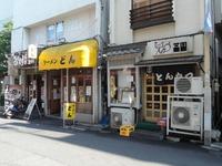 14/11/23麺場ハマトラ 醤そば+半熟味付け玉子 5