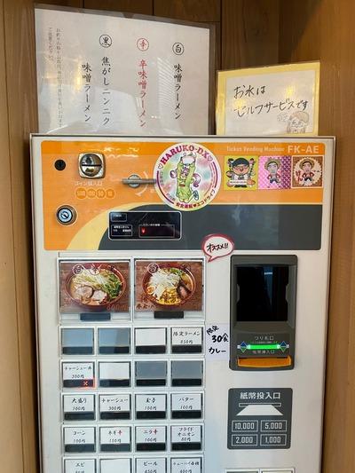 20/12/27ラーメン花木流味噌 03