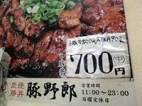 15/06/15炭焼豚丼豚野郎 大豚丼+温玉01