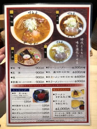 19/02/21すみれ横浜店 04
