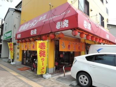 壱発ラーメン 八王子本店 外観2