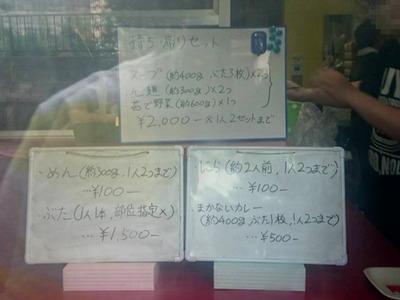 20/05/01ラーメン二郎中山駅前店05