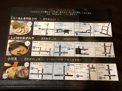 19/01/14小川流みなみ野店 02
