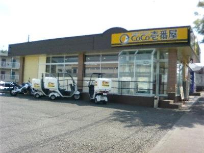 CoCo壱番屋八王子楢原店 昼外観