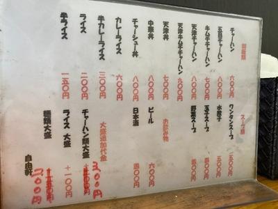 20/06/04自由軒 04