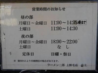 16/01/20ラーメン二郎上野毛店 03