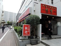 中国大衆料理 歓迎 外観