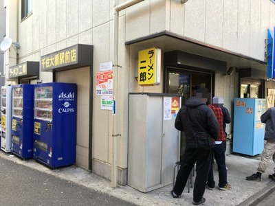 ラーメン二郎千住大橋駅前店 外観