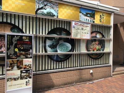 17.09/11金沢能家横浜馬車道店 01