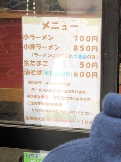 19/04/20ラーメン二郎桜台駅前店 04