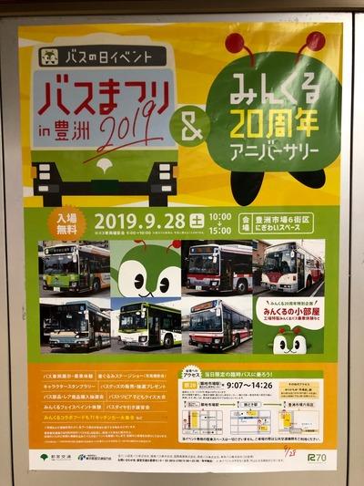 19/09/28 二郎三田本店 ぶたラーメン 02
