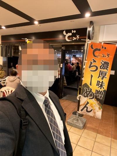 21/01/02ど・みそ町田店 05