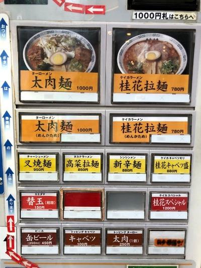 18/11/18桂花ラーメン新宿東口駅前店 08