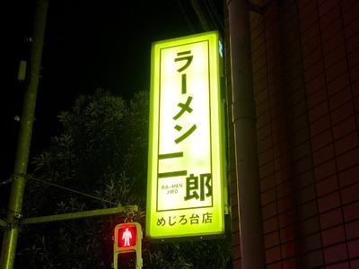 20/01/08ラーメン二郎めじろ台店 02