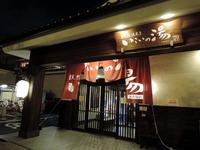 14/12/14いこいの湯 塩野菜ラーメン11