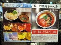 15/05/22ど・みそ町田店 特みそつけ麺01