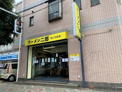 21/01/26ラーメン二郎めじろ台店 03