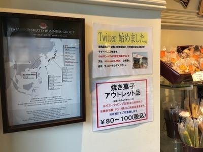 17/09/12イタリアントマト東京工場グランデ店 03