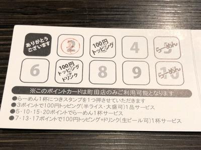 19/06/27ど・みそ町田店 03