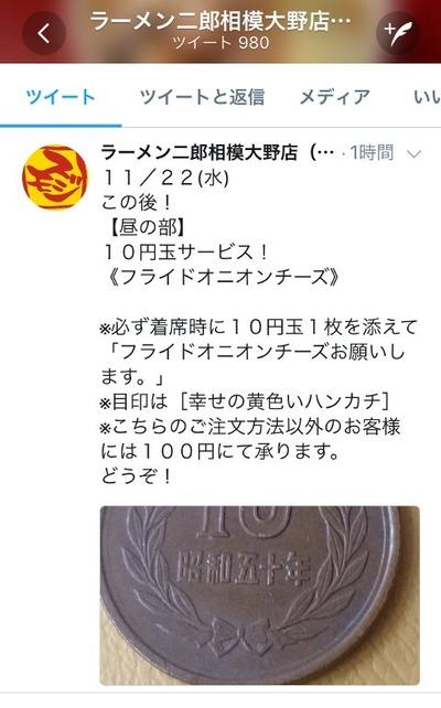 17/11/22ラーメン二郎相模大野店 02