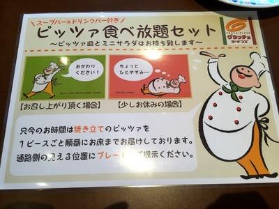 17/11/11グラッチェガーデンズ八王子みなみ野店 02
